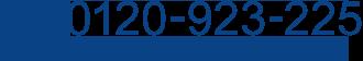 0120-923-225 営業時間 8:00-20:00 / 年中無休